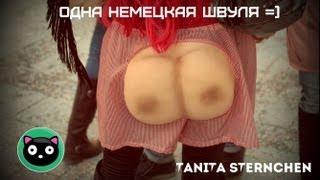 Русская Германия! Видео №46. Одна немецкая Швуля!(, 2013-02-17T16:46:34.000Z)