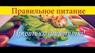 Правильное питание диетические курино овощные тефтели