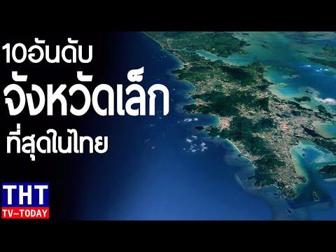 10 อันดับ จังหวัดที่มีพื้นที่เล็กที่สุดในประเทศไทย (ภูเก็ตไม่ใช่จังหวัดที่เล็กที่สุด .?)
