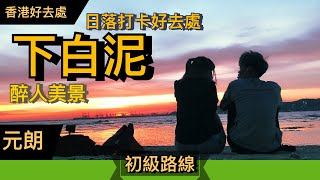 【香港好去處】上.下白泥丨出乎意料能看到火燒雲丨香港觀賞日落最美的地方丨多災多難的一天丨下白泥 Ha Pak Nai丨Herman靴文