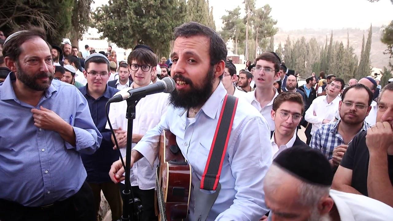 חיזקי סופר על קברו של הזמר והמלחין רבי שלמה קרליבך | Yahrtzeit of Rav Shlomo Carlebach 2018 - Part 5