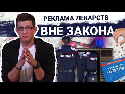 Манипуляция в РЕКЛАМЕ ЛЕКАРСТВ - Как не стать жертвой? - Медициник