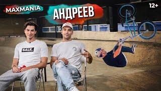 Костя Андреев | BMX Life в Кайф: спорт и бизнес, победы и тренировки