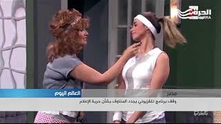 وقف برنامج تلفزيوني في مصر يجدد المخاوف بشأن حرية الإعلام