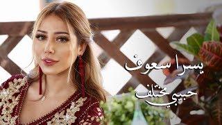 يسرا سعوف - حبيبي مختلف (حصريا) | 2018