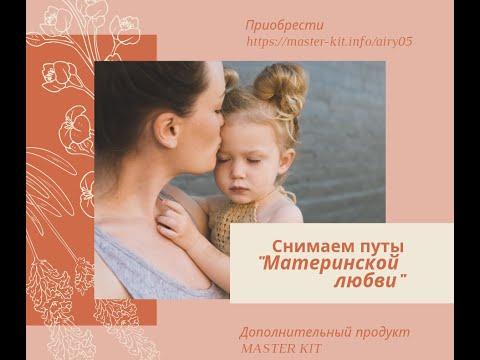 Путы материнской любви и Master Kit. Александр Некрасов и Дарья Трутнева
