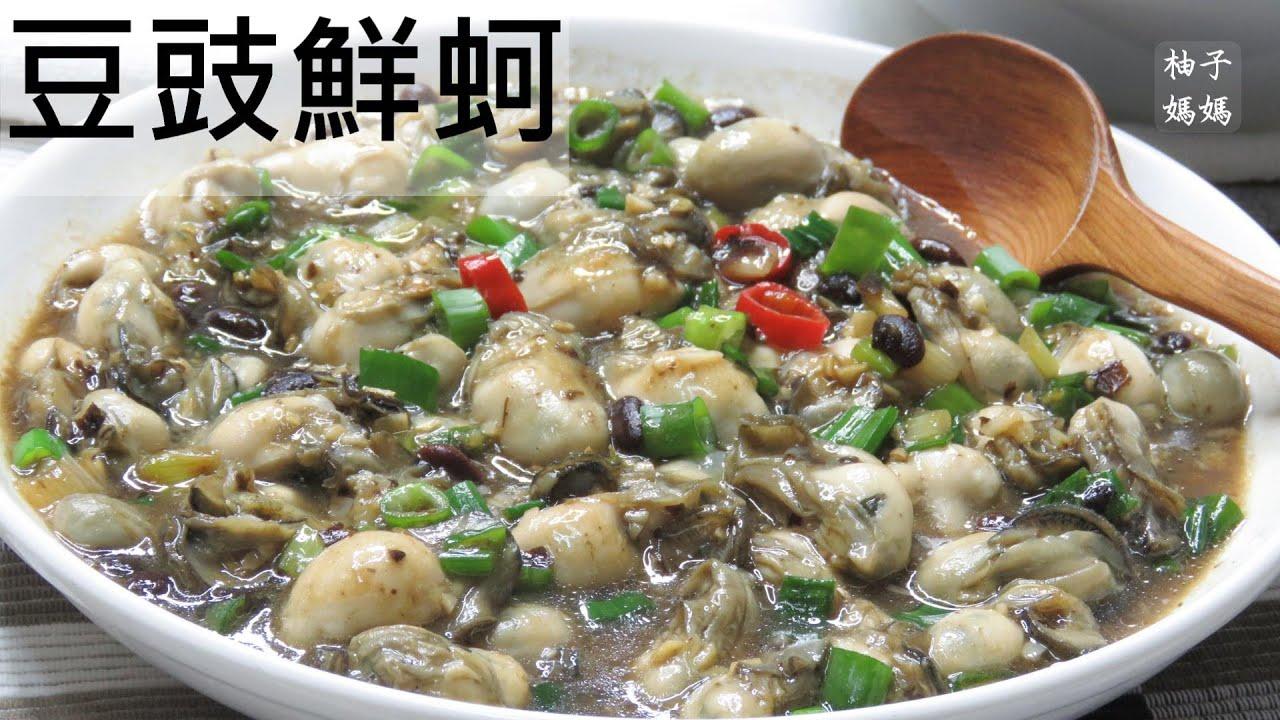 豆豉鮮蚵  鮮美的牡蠣 , 這樣煮就不會縮水了~