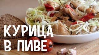 Мясо в мультиварке. Курица в мультиварке. Рецепт приготовления тушеной курицы в пиве в мультиварке