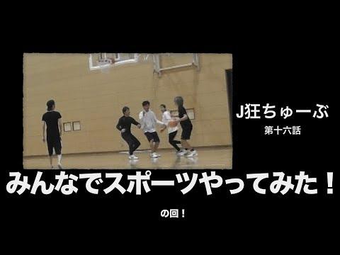 J狂ちゅーぶ 第十六話 みんなでスポーツやってみた!の回!