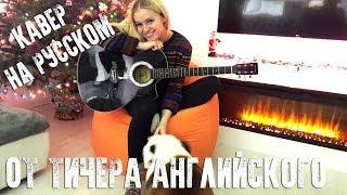 Ed Sheeran - Perfect кавер на русском и перевод от препода английского. Russian cover