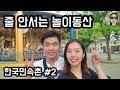 [유리뷰 브이로그] 한국민속촌 데이트 #1 웰컴투조선