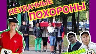 НЕУДАЧНЫЕ ПОХОРОНЫ | ПРИКОЛ С ГРОБОМ (KLYBOK TV)