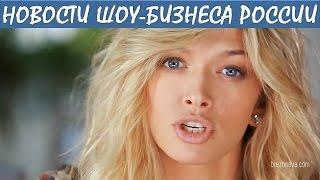 видео новости российского шоу биза