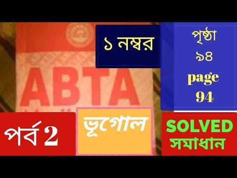 ✓Geography  SOLVE PAGE 94 ABTA MADHYAMIK TEST PAPERS 2017-2018 ভূগোল ১ নম্বর সমাধান পৃষ্ঠা সংখ্যা ৯৪