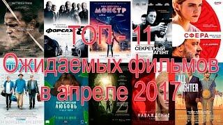 ТОП 11 ожидаемых фильмов в апреле 2017