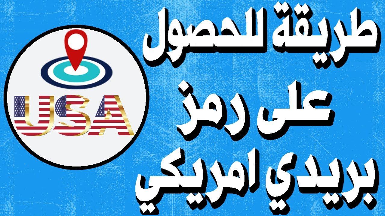 سارع أفضل طريقة للحصول على رمز بريدي امريكي لعدد من المدن والولايات الأمريكية Youtube