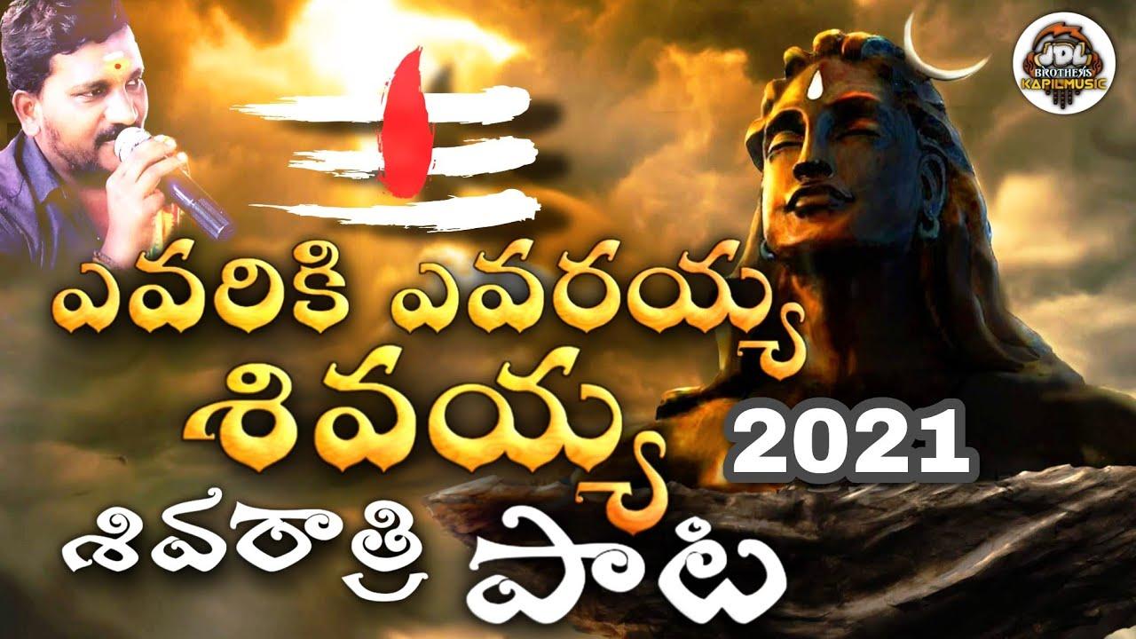 Download 2021 Maha Shivaratri  songs | Evariki Evarayya Shivayya | lord Shiva devotional songs | Kapilmadduri