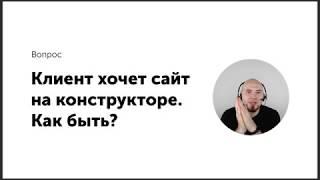 Сайты на конструкторах — зло? Вся правда!