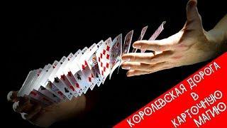КНИГА ДЛЯ ФОКУСНИКОВ КОРОЛЕВСКАЯ ДОРОГА В КАРТОЧНУЮ МАГИЮ | СКАЧАТЬ