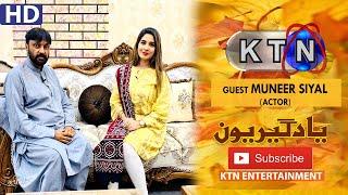 Yaadgiroun | Muneer Siyal (Actor)  Only On KTN Entertainment