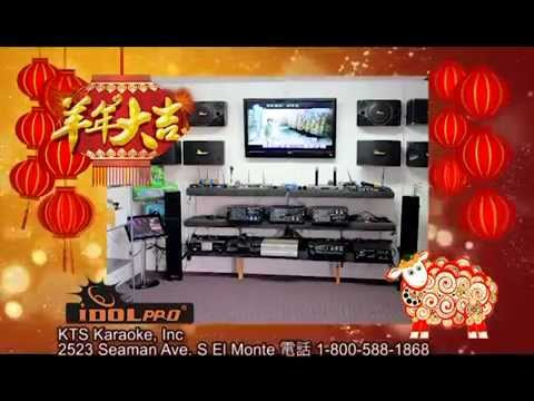 Idol_Pro 卡拉OK設備專門店 (KTS Karaoke)  賀年廣告 2015 (M)