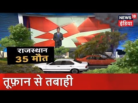 तूफ़ान से तबाही | Weather News in Hindi | Top News Today | News18 India