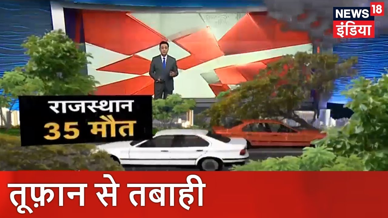 तूफ़ान से तबाही | Weather News in Hindi | Top News Today | News18 India