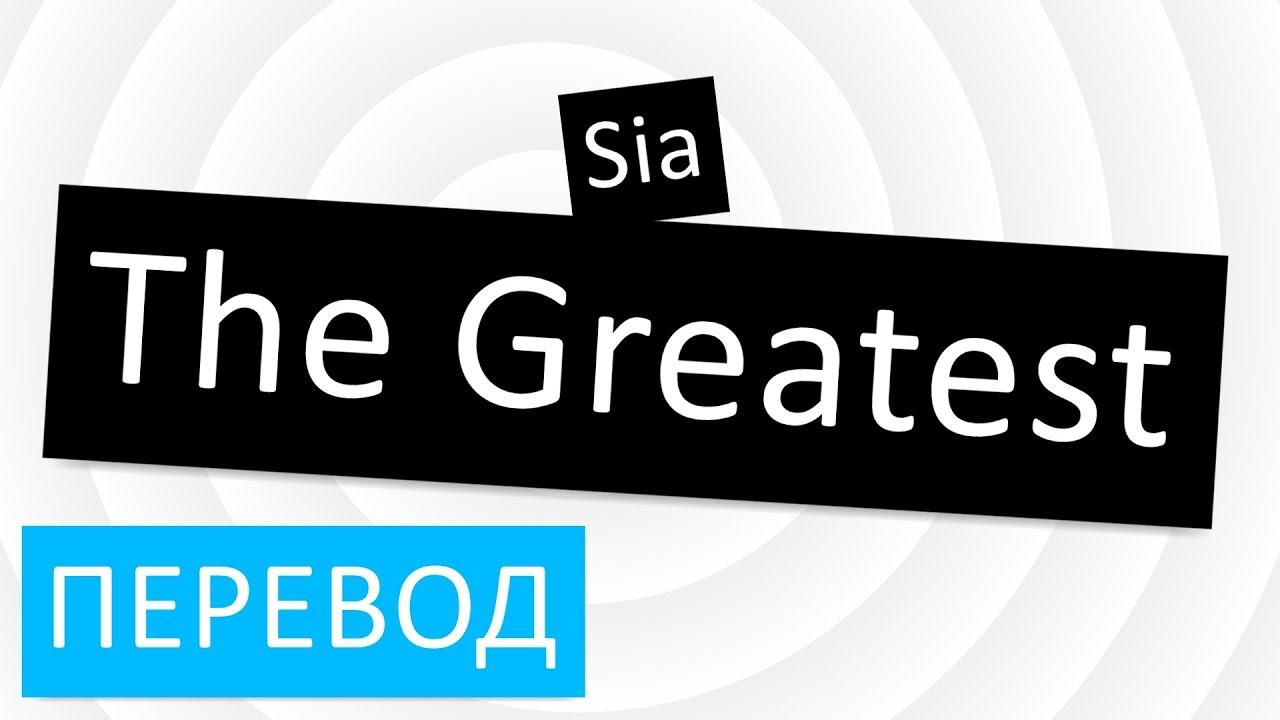 Sia - The Greatest перевод песни текст слова - YouTube