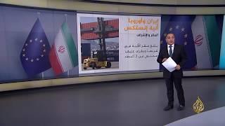 """انضمام ست دول أوروبية إلى آلية """"إنستكس"""" بين #إيران وأوروبا Video"""