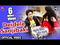 Download Deidele Sarijibaki - Official  Song | Local Toka Love Chokha | Babushan, Sunmeera MP3 song and Music Video