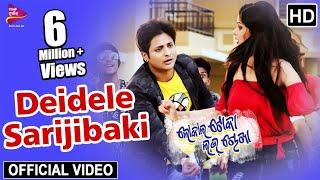 Deidele Sarijibaki - Official Video Song | Local Toka Love Chokha | Babushan, Sunmeera
