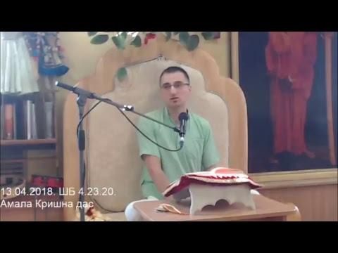 Шримад Бхагаватам 4.23.20 - Амала Кришна прабху