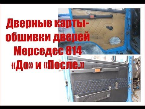 Восстановление обшивок дверей Мерседес 814