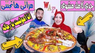 طريقة عمل جدى كامل مشوى فى فرن البوتاجاز مع ارز بسمتى بسهولة