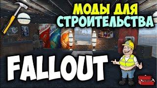 Fallout 4 - Моды для строительства и крафта