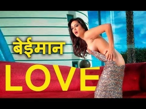 Download Beiimaan Love Official Trailer Sunny Leone Rajniesh Duggall