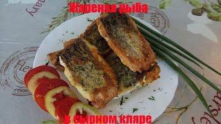 Жареная рыба в сырном кляре / Fried fish in cheese batter