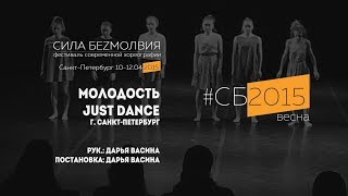 just dance youth   the power of silence   сила безмолвия