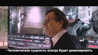Робокоп русский трейлер 2014. хорошее качество.HD Украина
