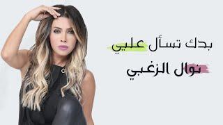 نوال الزغبي - الأغنية المسرّبة - بدك تسأل عليي \ Nawal El Zoghbi - 2019