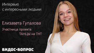 Видос-Вопрос | Елизавета Гупалова / Участница шоу ТАНЦЫ на ТНТ || Интервью Магнитогорск