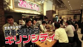 2013年12月11日にオープンした、 ビアレストラン キリンシティ川崎ラ チ...