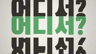 문화도시 천안 사업설명회 천안 봉서홀에서 4월 20일날…