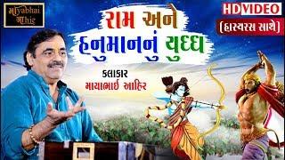 Ram Ane Hanuman Nu Yuddh - Maybhai Ahir || રામ અને હનુમાન નું યુદ્ધ ( હાસ્યરસ સાથે )