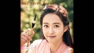 [OST] Nhạc Phim Hoa kiếm Hwarang (Hwarang: The Beginning)