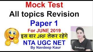 Mock Test 105 NTA NET Final Revision 1 For JUNE 2019