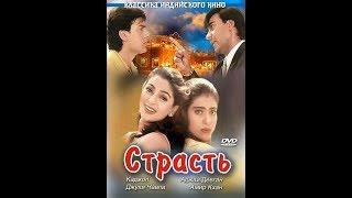 Страсть Индийский фильм 1997г