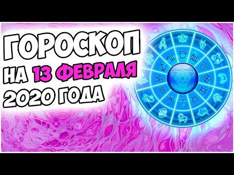 ГОРОСКОП НА 13 ФЕВРАЛЯ 2020 ГОДА | для всех знаков зодиака
