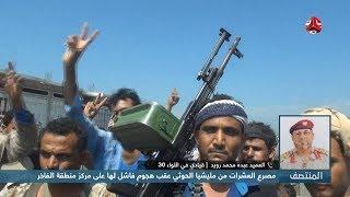 مصرع العشرات من مليشيا الحوثي عقب هجوم فاشل لها على مركز منطقة الفاخر