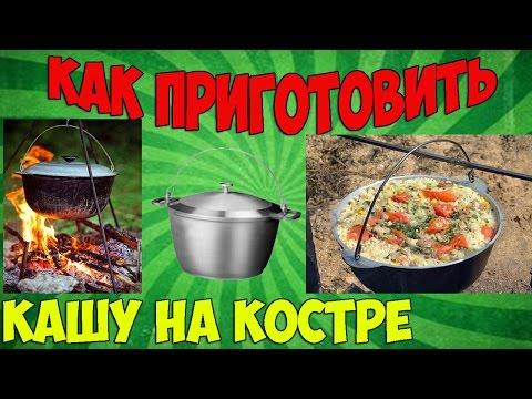 Рецепт Как приготовить Кашу на Костре